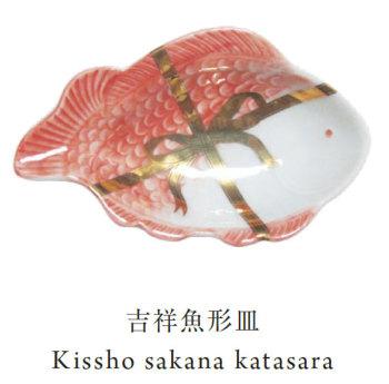 MAME 吉祥魚形皿 0403【amabro/アマブロ/JAPAN MADE/磁器/和食器/日本製/有田焼/豆皿/小皿/手塩皿/おしゃれ/和モダン】