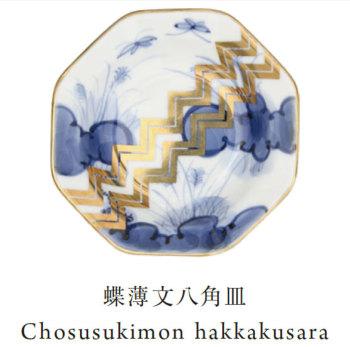 MAME 蝶薄文八角皿 0525【amabro アマブロ JAPAN MADE 磁器 和食器 日本製 有田焼 豆皿 小皿 手塩皿 おしゃれ 和モダン】