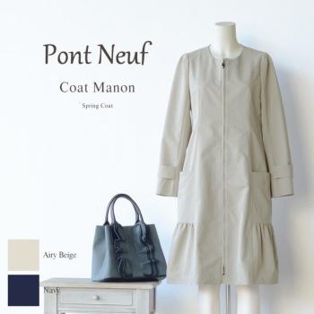 【送料無料】Pont Neuf(ポンヌフ)コートマノン AI1001【日本製 レディースファッション アウター 婦人服 スプリングコート Iライン 大人可愛い 上品 おしゃれ】