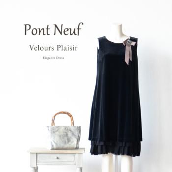 【送料無料】Pont Neuf(ポンヌフ)ヴェルール プレジール AI3061【レディースファッション ワンピース 婦人服 ベロア Aライン 二次会 ドレス パーティー 上品 おしゃれ】